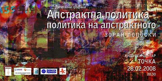 """Зоран Попоски - Дигитална графика од циклусот """"Апстрактна политика"""""""